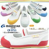 【あす楽】Carrot 上靴 子供 キャロット 上履き キッズサイズ 全5色 ST11 14.0cm〜20.5cm