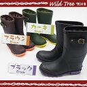 【あす楽】【送料無料】WILD TREE ワイルドツリー ...