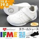 【送料無料】IFME イフミー スクールスニーカー キッズ 30-5711 運動靴 オールホワイト 白スニーカー 外履き つま先補強で丈夫、安心。そして長持ち。