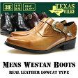 【送料無料】TEXAS VILLAGE テキサスヴィレッジ ショートブーツ メンズ 全3色 8282 男性 紳士 本革 ウエスタンブーツ ベルトサイドゴア 父の日