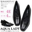 【送料無料】AQUA LADY アクアレディ パンプス レディース A9050 4E 幅広 本革 女性 婦人 オフィス リクルート 就活 通勤 フォーマル プレーン 黒 冠婚葬祭