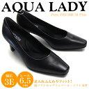 【送料無料】AQUA LADY アクアレディ パンプス レディース A9080 3E 幅広 本革 女性 婦人 オフィス リクルート 就活 通勤 フォーマル プレーン 黒 冠婚葬祭