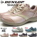 【期間限定】 スニーカー レディース DUNLOP ダンロップ DF019 コンフォート ストレッチ 外反母趾 靴