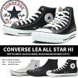 【送料無料】CONVERSE コンバース ハイカットスニーカー メンズ 全3色 LEA ALL STAR HI 1B908 1B907 1C075 レザー オールスター レディース ハイカットスニーカー 定番