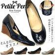 【送料無料】Petite Perlr プチペルル パンプス レディース 全3色 5070 レインパンプス ウエッジソール 日本製 強力撥水 雨靴 女性