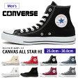 【送料無料】【あす楽】CONVERSE コンバース ハイカットスニーカー メンズ 全8色 CANVAS ALL STAR HI キャンバス オールスター CHUCK TAYLOR 定番