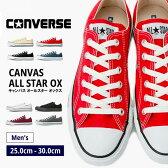 【送料無料】【あす楽】CONVERSE コンバース ローカットスニーカー レディース 全8色 CANVAS ALL STAR OX キャンバス オールスター CHUCK TAYLOR 定番
