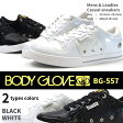 【送料無料】BODY GLOVE ボディグローブ ローカットスニーカー メンズ レディース 全2色 BG-557 キルティング カジュアル ホワイト ブラック タウン履き 普段履き
