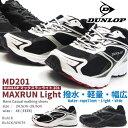 【あす楽】【送料無料】DUNLOP ダンロップ スニーカー メンズ 全2色 DM201 マックスランラ