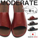 MODERATE モデラート サンダル レディース 全3色 5076 スリッパ つっかけ 外履き 日本製 国産 女性 婦人