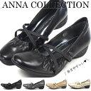 【即納】ANNA COLLECTION アンナコレクション パンプス レディース 529 歩きやすい クロスデザイン シャーリング ウエッジソール カジュアル 幅広 3E 女性 婦人 通勤 オフィス