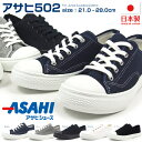 ASAHI アサヒ スニーカー メンズ レディース 全4色 アサヒ502 カジュアル デイリー レースアップ キャンバス 紐靴 無地 国産 日本製 ジュニア 男女兼用 ペアルック