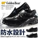 【送料無料】【あす楽】GOLDEN BEAR ゴールデンベアー 防水靴 メンズ 全2種 GB-074 GB-075 Uチップ プレーントゥ ビジカジ プレゼント 敬老の日