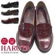 【送料無料】HARUTA ハルタ ローファー レディース 全3色 3048 本革 日本製 ゆったり 3E 通学 学生靴 女性 コインローファー ローヒール