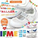 【即納】IFME イフミー スクールシューズ キッズ 全3色 SC-0003 上履き 上靴 内ズック バレーシューズ 子供靴 学校用 保育園 マジックテープ ベルクロ