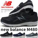 【送料無料】【あす楽】new balance ニューバランス ランニングシューズ メンズ 全3色 NB M480 BK5 BL5 GY5 スニーカー ウォーキング 4E 幅広 スポーツ