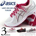 【あす楽】【送料無料】asics アシックス ランニングスニーカー レディース 全3色 LADY JOG 100 2 TJG139 ジョギング ウォーキング ダイエット 運動靴