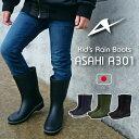 【即納】ASAHI アサヒ 長靴 キッズ 全3色 R301 ...