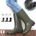 【即納】a.v.v アー・ヴェ・ヴェ レインブーツ レディース 全3色 AVV-4058 ラバーブーツ 長靴 雨具 ショ