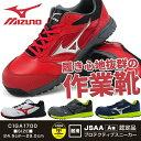 【送料無料】mizuno ミズノ 作業靴 メンズ 全4色 ALMIGHTY LS C1GA1700