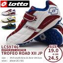 【送料無料】LOTTO ロット スニーカー キッズ 全3色 TROFEO ROAD XII JP トロフェオロード12 LCS9746 ジュニア サッカ…