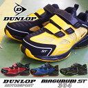 【送料無料】DUNLOP ダンロップ スニーカー メンズ 全4色 ST304 DUNLOP ダンロップ 安全靴 軽量 通気性 反射材 耐油性底 鋼鉄芯入り 4E