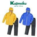 【即納】kajimeiku カジメイク 子供用レインコート キッズ 全2色 7560 カッパ 防水 軽
