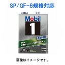 モービル(Mobil) Mobil1/モービル1 化学合成エンジンオイル 5W-30/5W30 API SP/ILSAC GF-6規格 4L×1