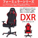 代引不可■送料無料■ルームワークス デラックスレーサーチェア(生地タイプ) DXR ブラ