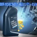 【お買得5本セット】BMW純正ロングライフエンジンオイル LL01/5W30/ ツインパワーターボ 5W-30 1L×5 bm-se