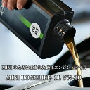 楽天デリパ【お得な5本セット】BMW MINI(ミニ 5W30) 純正エンジンオイル 5W-30 1L / ガソリン車用 83212459573