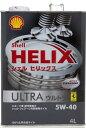 【1ケース 1L缶×15セット】Shell HELIX Ultra シェル ヒリックス ウルトラ 5W-40 4L 昭和シェルエンジンオイ