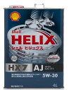Shell HELIX HX7 AJ シェル ヒリックス HX7 AJ 5W-30 20L 昭和シェルエンジンオイル