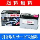 【使用済みバッテリー処分込み】【平日なら当日発送可能】ボッシュ BOSCHシルバーバッテリー SLX-6C 64Ah