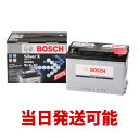 【送料無料】ボッシュ BOSCHシルバーバッテリー SLX-7C 77Ah