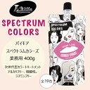 【業務用】パイモア スペクトラムカラーズ 400g【カラートリートメント マニキュア カラー剤 カラーリング】