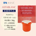 【詰め替え】コーセー アスタブラン リフトセンセーション 30g