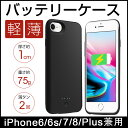 【iphone6/7/8兼用】バッテリー内蔵 iphoneケース iphone8 iphone8pl...