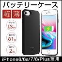 バッテリー内蔵 iphoneケース iphone8 iphone8plus iphone7 ipho...