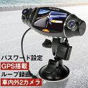 ドライブレコーダー GPS搭載 車載カメラ 二つカメラ搭載 車内/車外同時録画 2.7インチ 1080PフルHD 高画質HD 140度広角レンズ Gセンサー ビデオカメラ ループ録画 駐車監視 動き検知 デュアルカメラ パスワード設定 プライバシー保護