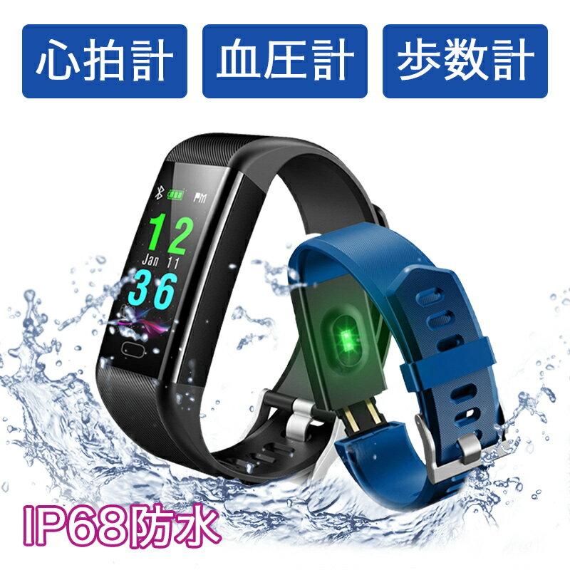 スマートウォッチ 血圧測定 活動量計 心拍計 歩数計 IP68防水 スマートブレスレット 時計 着信通知 活動量計 睡眠モニター アラーム iphone iOS Android 対応 Bluetooth4.0 多機能 フィットネス 目覚まし時計 リストバンド 日本語説明書