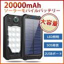 【進化版 18LEDランタン照明】 ソーラー モバイルバッテ...