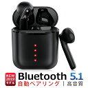 【第2世代 最新Bluetooth5.1技術】ワイヤレスイヤホン ブルートゥース イヤホン bluetooth イヤホン HiFi高音質 自動ペアリング 新発売 超軽量 コンパクト 約5時間連続再生 防水防汗 ノイズキャンセルCVC8.0
