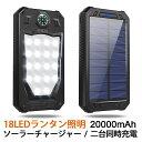 【進化版 18LEDライト照明】 ソーラー モバイルバッテリ...