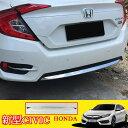 Honda 新型 ホンダ CIVIC シビック (シビックタイプR FC 全グレード 使用不可) 傷予防 リア リップ スポイラー ガーニッシュ フロントバンパーガーニッシュ 外装 1P 送料無料