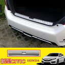 Honda 新型 ホンダ CIVIC シビック 対応 (シビックタイプR FC 使用不可) 傷予防 インナーラゲッジスカッフプレート ステンレス製&ヘアライン仕上げ 内装送料無料