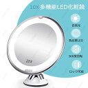 10倍拡大鏡 LED化粧鏡 浴室鏡 化粧ミラー 卓上鏡 吸盤ロック付きLEDミラー スタンド/壁掛け両用 360度回転 壁掛けメイクミラー 防錆 単四電池 送料無料