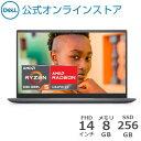 【7/30はP10倍!】Dell公式直販【受注生産】ノートパソコン 新品 Windows10 プレミアム Inspiron 14 (5415) AMD Ryzen 5 5500U (14.0インチFHD/8GB メモリ/256GB SSD/プラチナシルバー/1年保証)