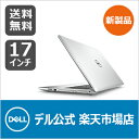 Dell New Inspiron 17 5000ノートパソコン プレミアム・SSD128GB + HDD1TB搭載・Office付