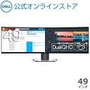 Dell デジタルハイエンドシリーズ U4919DW 49インチワイド曲面モニター